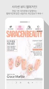 사라센 - 네일아트 쇼핑몰(SARACEN) 셀프네일/네일잡지/네일티비/네일디자인/네일재료 - náhled