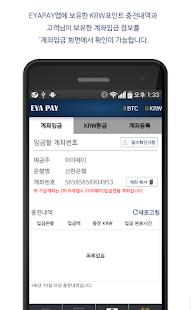 비트코인 결제, 비트코인 지갑 Eyabit.com로그인 - náhled