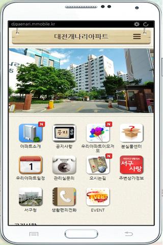 대전개나리아파트|玩通訊App免費|玩APPs