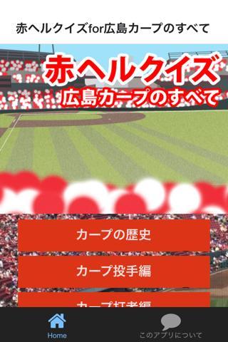 プロ野球赤ヘルクイFOR広島カープのすべて