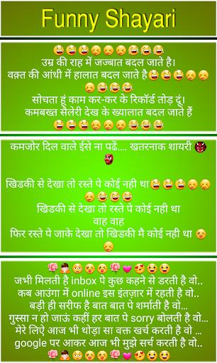 Funny Shayari 1.0.1 screenshots 5