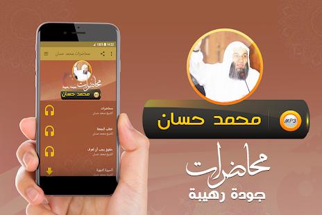 Download محاضرات و خطبة الجمعة محمد حسان For PC Windows and Mac apk screenshot 1