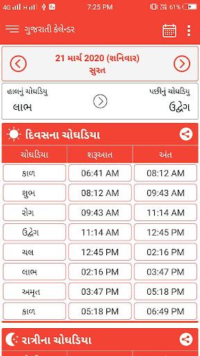 Gujarati Calendar screenshot 2