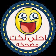 احلى نكت - بدون انترنت - نكت مضحكة تموت ضحك 2019