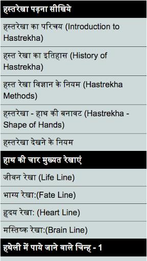 Hast Rekha Gyan in Hindi