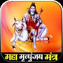 महा मृत्युंजय मन्त्र:Maha Mrityunjaya Mantra Audio icon