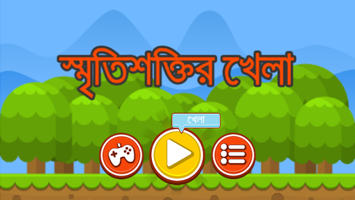 স্মৃতিশক্তির খেলা- bangla game