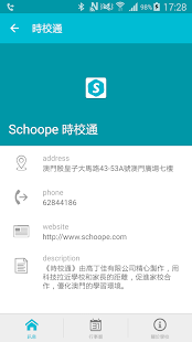Schoope 時校通- screenshot thumbnail