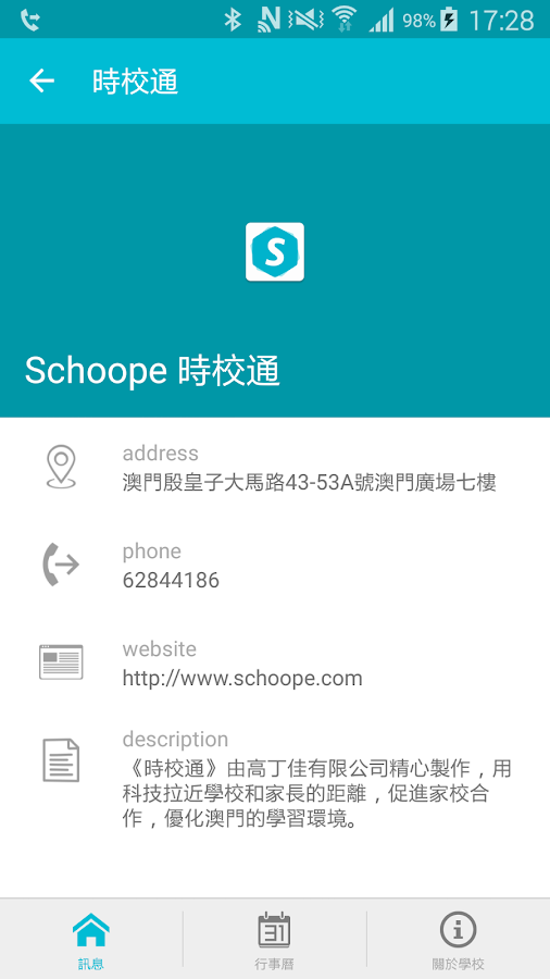 Schoope 時校通- screenshot