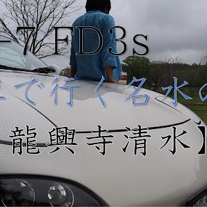 RX-7 FD3S 中期 RBバサーストのカスタム事例画像 あきらわんぱく農園さんの2020年06月08日20:24の投稿