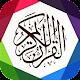 القرآن الكريم مكتوب ومسموع بدون انترنت APK