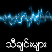 Myanmar Best Songs