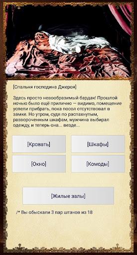 Ошейник, текстовый квест, том первый 3.94 screenshots 2