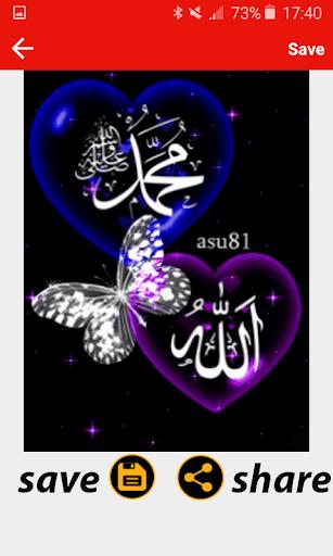 صور متحركة اسم جلالة الله gif for PC