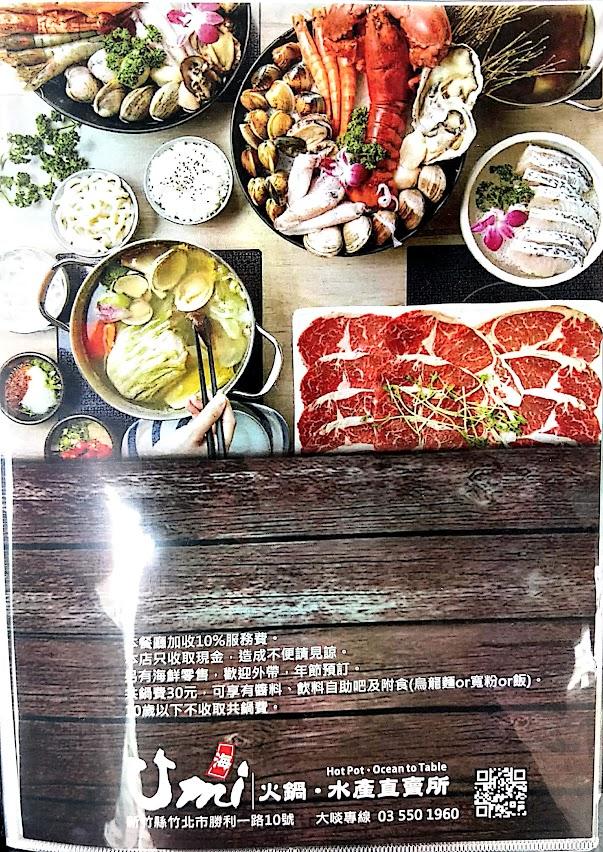 【菜單】Umi 火鍋水產直賣所 - 新竹 竹北 - 菜單 品項 價位 @ 隨手記錄 :: 痞客邦