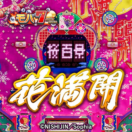 博奕の[モバ7]CR花満開 LOGO-記事Game