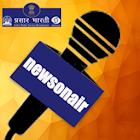 NewsOnAir Official PrasarBharati app AIR News+Live icon