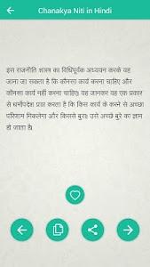 Chanakya Niti in Hindi screenshot 2