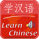 Tiếng Trung Giao Tiếp icon