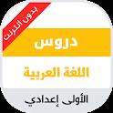 دروس مادة اللغة العربية للسنة الاولى اعدادي icon