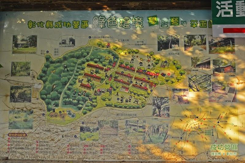 成功營區綠色環境學習營地平面圖