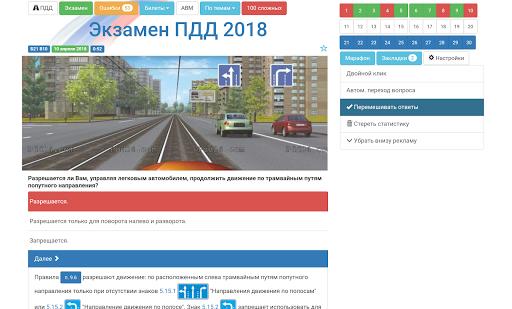 Билеты ПДД 2020 Экзамен ПДД screenshot 7