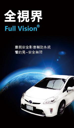 全視界 Full vision