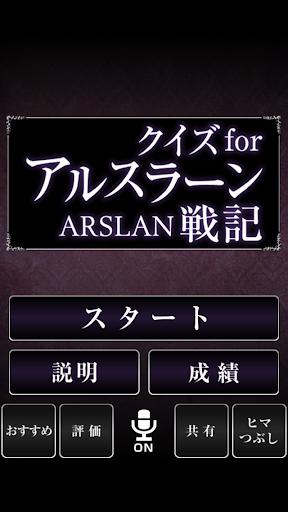 クイズ for アルスラーン戦記
