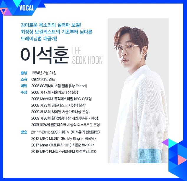 seokhoon