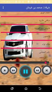 اجمل واجدد شيلات محمد بن غرمان بدون نت - náhled