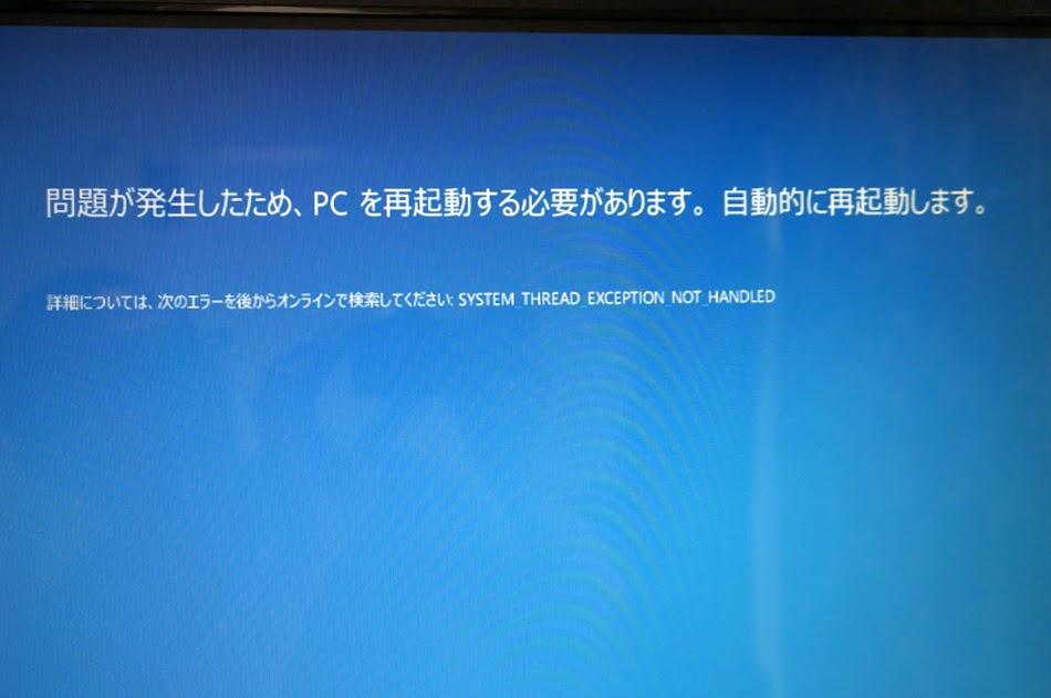 Windows10ブルースクリーン