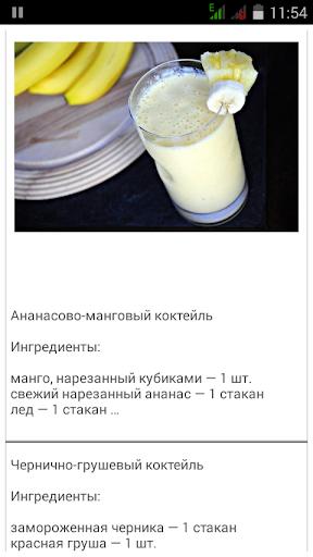 Рецепты коктейлей с фото