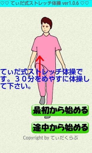 てぃだ式ストレッチ体操