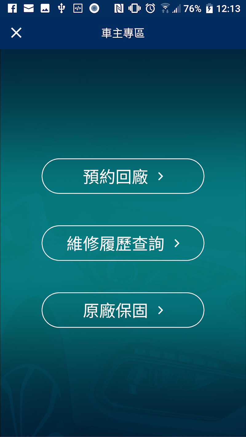 Скриншот Hyundai好行