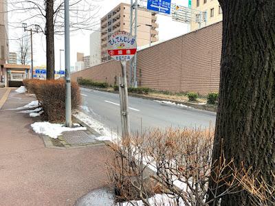 旭橋バス停(右まわり)