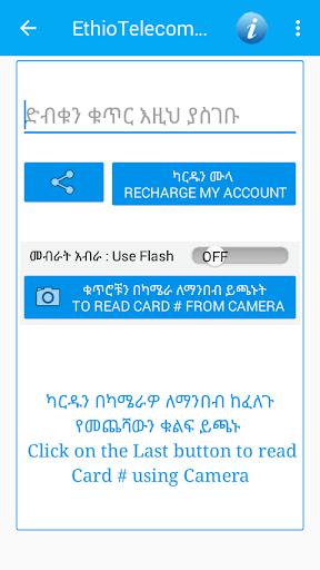 Ethio Telecom in Easy Mode - u12a2u1275u12ee u1274u120eu12aeu121du1295 u1260u1240u120bu1209 3.8 screenshots 6