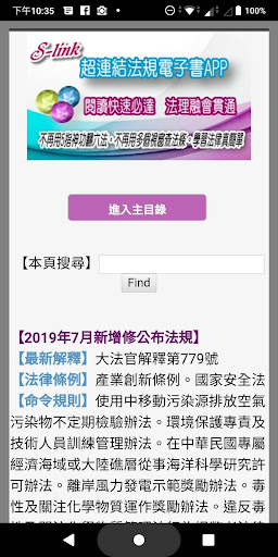 S-link台灣法律法規(完整版) screenshot 1