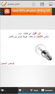 حكم و امثال بالصور +١٠،٠٠٠صورة Screenshot 6