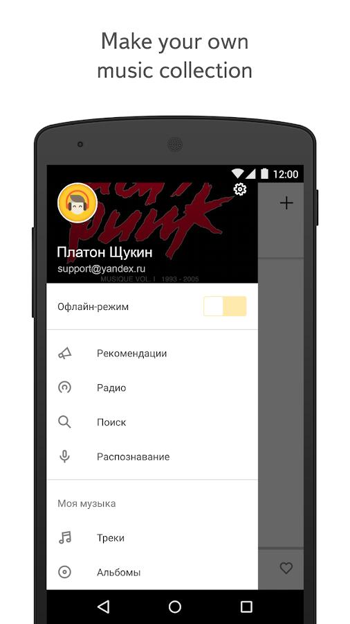 Yandex.Music- screenshot