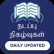 Current Affairs Tamil - TNPSC, TET & RRB
