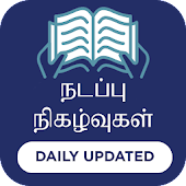 Current Affairs Tamil - TNPSC, TET & RRB