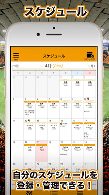 ジャイアンツ・ゲームデー - screenshot