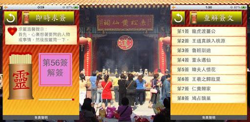 正宗黃大仙靈籤 - Apps on Google Play
