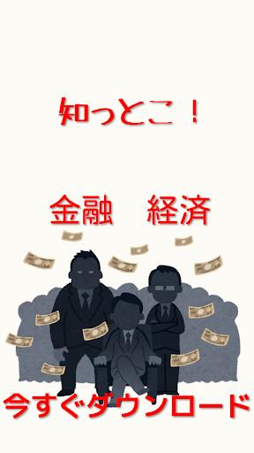 時事一般常識【金融経済】最新☆行政書士・資格取得に!知っとこ
