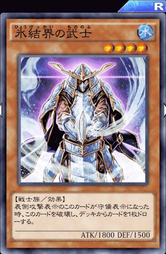 氷結界の武士