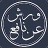 com.hamid.guran_warsh