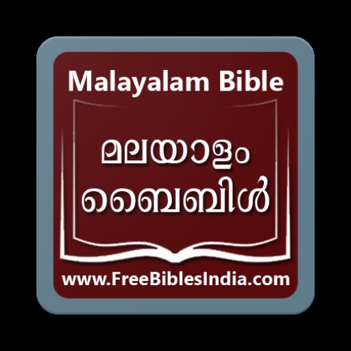 Malayalam Bible (മലയാളം ബൈബിള്) Revised Version - Apps