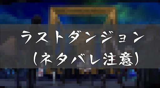 P5S_ラストダンジョン