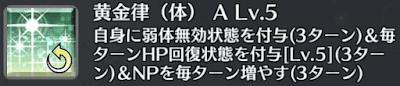 黄金律(体)[A]