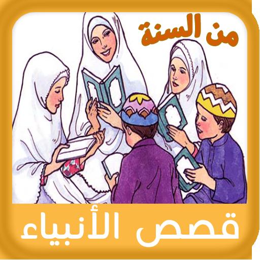 قصص اسلامية من السنة للصغار